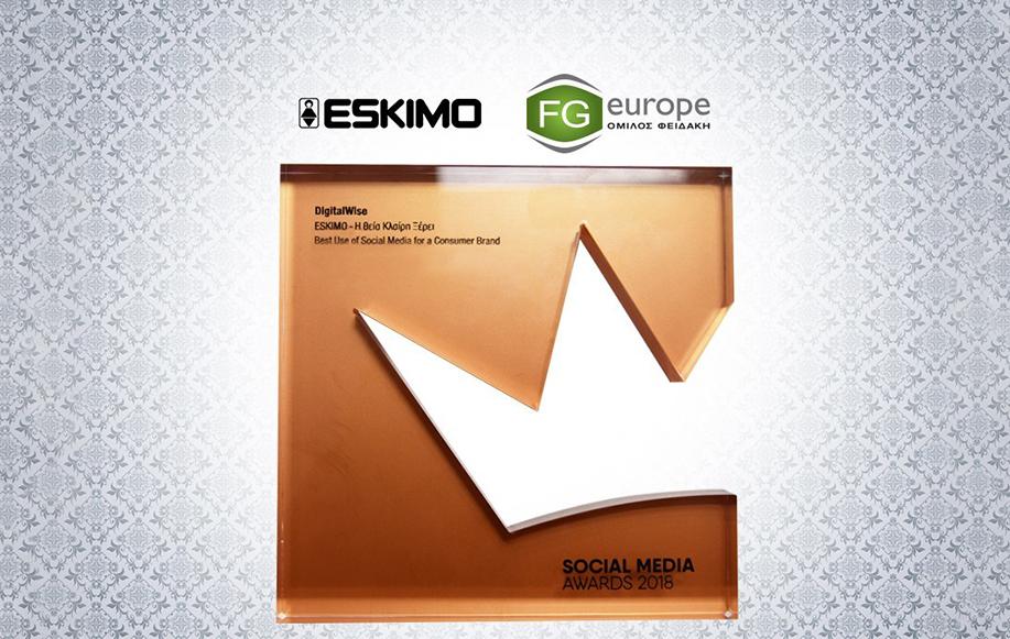 Βραβείο για την Eskimo στα Social Media Awards 2018!